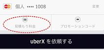 uber_09