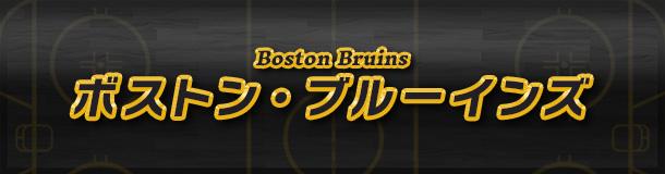 ボストン・ブルーインズ