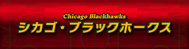 シカゴ・ブラックホークス