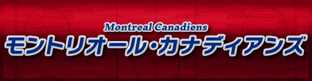 モントリオール・カナディアンズ