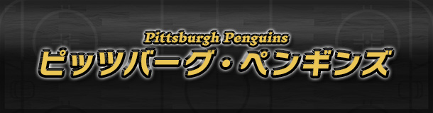 ピッツバーグ・ペンギンズ