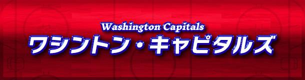 ワシントン・キャピタルズ