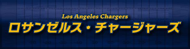 ロサンゼルス・チャージャーズ